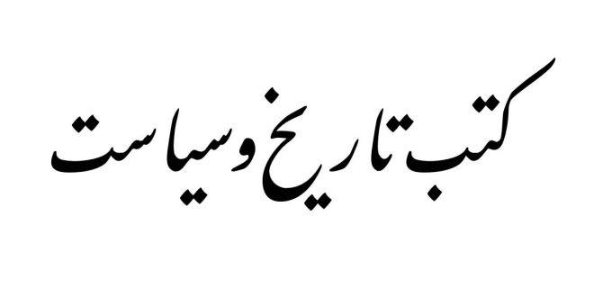 آثار مؤرخ فرهیخته استاد نصیر مهرین