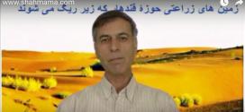 استفادۀ معقول و دوامدار از منابع آب و انرژی آبی افغانستان