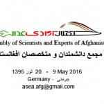 مجمع دانشمندان افغانستان