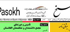 گاهنامهٔ پاسخ، ارگان نشراتی مجمع دانشمندان و متخصصان افغانستان