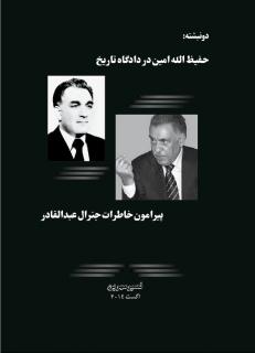 Hafiz-Amin.png