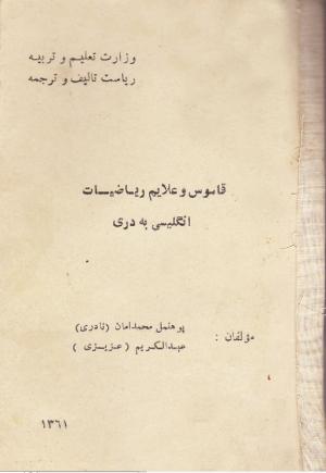 Qamus-Riaziat-e