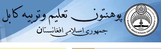 پوهنتون تعلیم و تربیه کابل