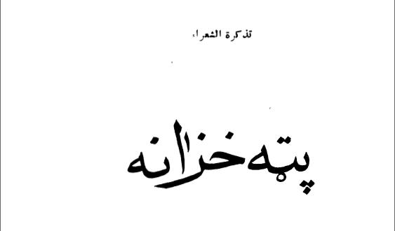 ترجمهٔ فارسی «پته خزانه»