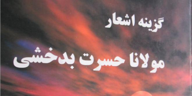 مولانا حسرت و آن بیت معروف