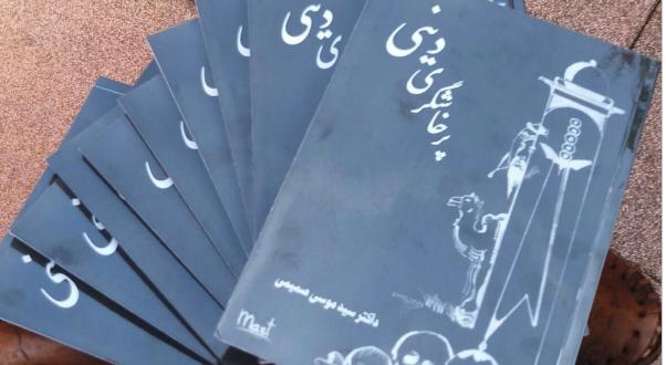 معرفی کتاب پرخاشگری دینی، در گستره امپراتوری اعراب