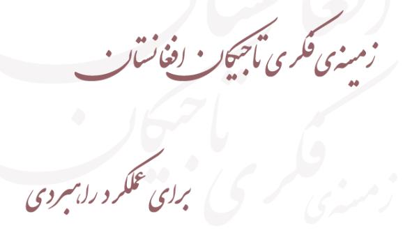 زمینه ء فکری تاجیکان افغانستان برای عملکرد راهبردی