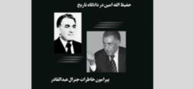 دو نبشه: حفیظ الله امین در دادگاه تاریخ و  پیرامون خاطرات جنرال عبدالقادر