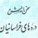 سخن اندر شرح دردهای خراسانیان، از سید سلطانشاه همام