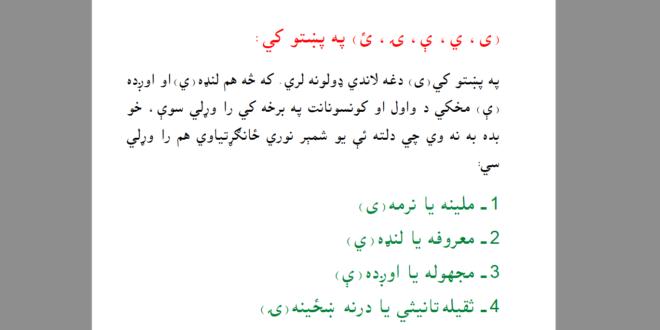 پنج «ی» در زبان پشتو