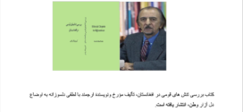 بررسی تنش های قومی در افغانستان