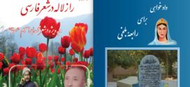 راز لاله در شعر فارسی و رابعهٔ بلخی