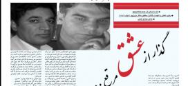 کوچۀ نقد و نظریۀ ادبی- جمهوری سخن