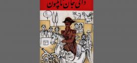 رمان دایی جان ناپلئون، یکی از آثار برگزیدهٔ صد سال اخیر ایران