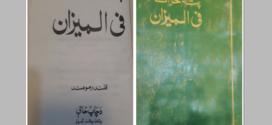 پته خزانه فی المیزان به زبان پشتو
