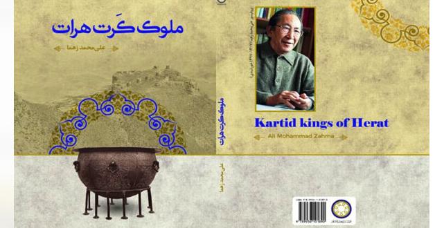 """ کتاب """"ملوک کـَرت هرات"""" سزاوار توجه بسیار"""