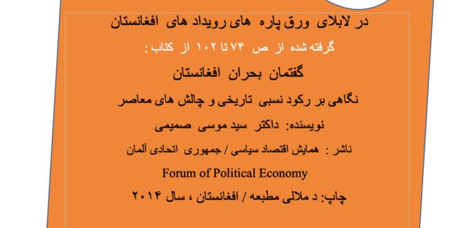 """ریشه های عقیدتی و پس منظر سیاسی """"گروه تکفیری طالبان"""""""