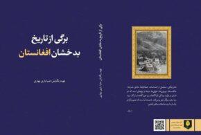 برگی از تاریخ بدخشان افغانستان